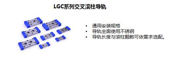 LGC系列交叉滚柱导轨