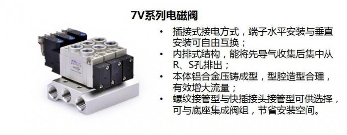 7V系列电磁阀