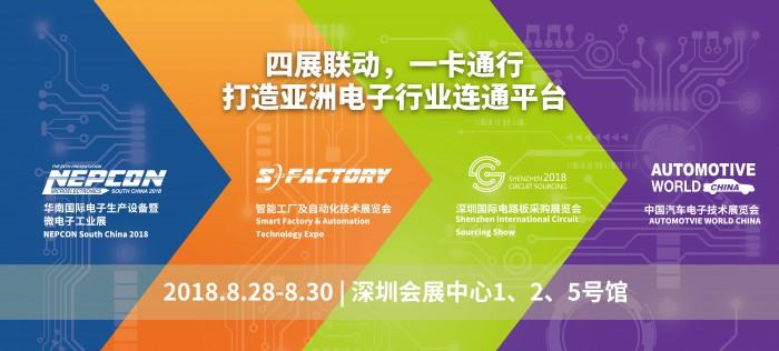 智能工厂及自动化技术展览会