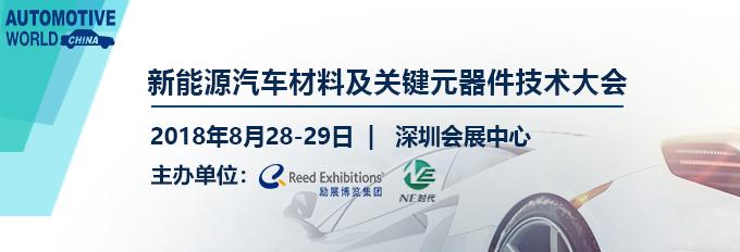 新能源汽车材料及关键元器件技术大会