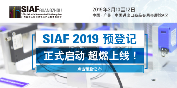 SIAF 2019 预登记正式启动