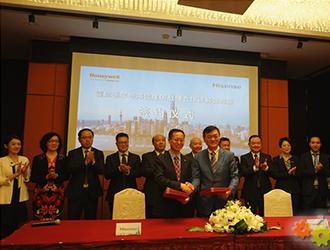霍尼韦尔与海信集团宣布合作 共同打造互联物流网络平台