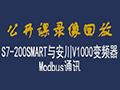 S7-200SMART与安川V1000变频器Modbus通讯 (465播放)