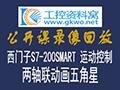 西门子200SMART多轴运动控制案例【XY轴画五角星】 (205播放)
