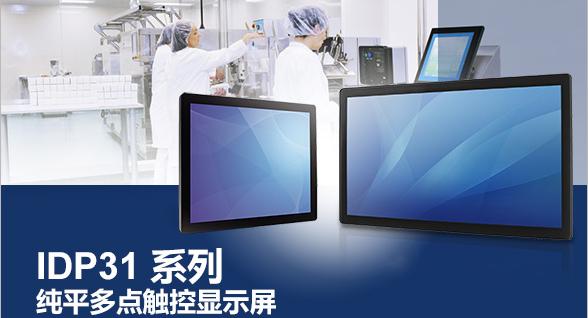IDP31系列纯平多点触控显示屏
