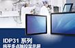 研华科技IDP31纯平多点触控显示屏 助力机械及实验室设备和信息点