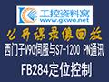 工控资料窝 西门子V90伺服通讯FB284定位控制 (178播放)
