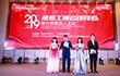 千人狂欢  2019海名郑州工博会团拜会暨中原制造人之夜圆满谢幕!