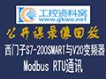 S7-200SMART与西门子V20变频器Modbus RTU通讯 (131播放)