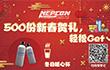 """NEPCON China 2019预登记全面开启,""""电子人""""不可错过!"""