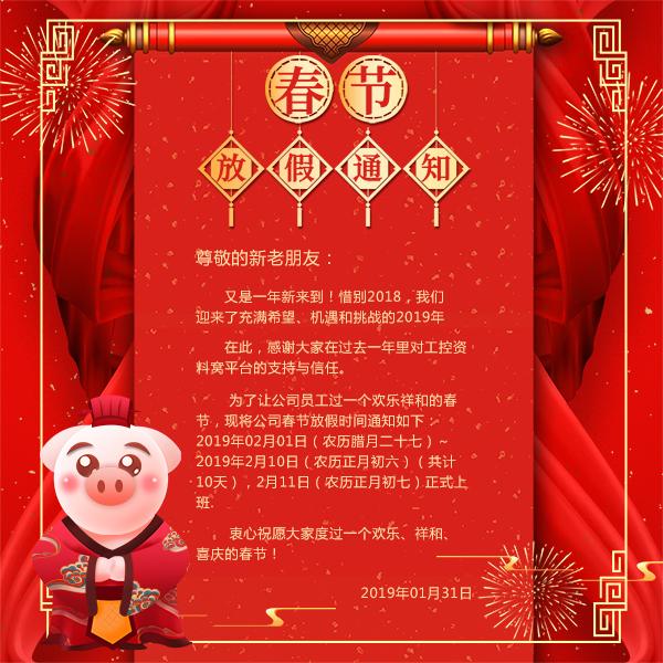 2019放假通知工控资料窝