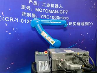 从获得CR认证的国际机器人企业说起