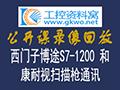 西门子博途S7-1200与康耐视扫描枪通讯 (537播放)