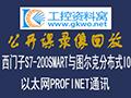 西门子S7-200SMART与图尔克分布式IO以太网PROFINET通讯 (624播放)