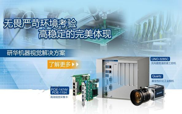 高性能无风扇控制柜专用PCUNO-3285C