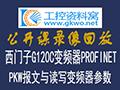 西门子 G120C变频器PROFINET通讯 PKW报文读写参数 (315播放)