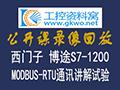 博途S7-1200_MODBUS-RTU通讯讲解试验 (303播放)