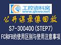 S7-300400(STEP7)中FC和FB的使用区别与使用注意事项 (175播放)