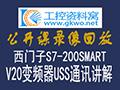 西门子S7-200SMART与V20变频器USS通讯讲解 (30播放)