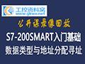 西门子S7-200SMART数据类型、地址分配 (500播放)