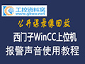 西门子WinCC报警声音使用 (25播放)