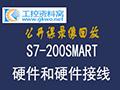 西门子S7-200SMART硬件和硬件接线 (418播放)