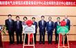 施耐德电气全球两大设计中心陕西揭牌 首次落地中国