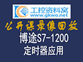 西门子博途S7-1200定时器应用 (42播放)
