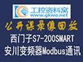 S7-200SMART与安川V1000变频器ModbusRTU通讯 (23播放)