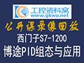 西门子S7-1200博途PID组态与应用 (995播放)