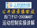 西门子S7-200SMART运动控制实操讲解 (1121播放)