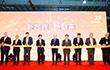 魏德米勒举办苏州新工厂开业典礼暨25周年庆典