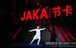 节卡机器人发布JAKA Zu18、S系列新品 展示革新者的进化