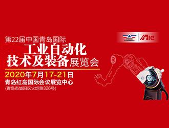 2020青岛工业自动化展邀您相聚七月-效益共创