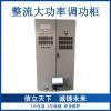 PLC控制柜/调功调压柜/可控硅控制柜/触摸屏控制柜/上位机控制柜