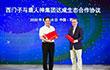 西门子Advanta在华启动生态合作计划