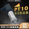 卓然天工PT10SR-2489通用型压力变送器