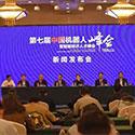 第七届中国机器人峰会暨智能经济人才峰会新闻发布会举行