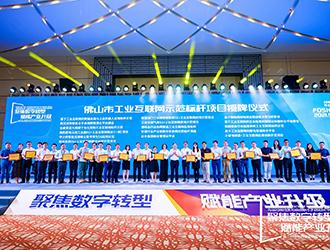 佛山将投百亿支持制造业数字化转型