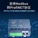 华杰智控的VM309B Profinet远程IO模块