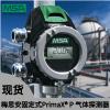 美国梅思安PrimaXP固定式甲烷气体探测器