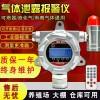 可燃气体探测仪氢气报警器ND-T100硫化氢氨气氧气二氧化碳探测器