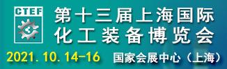上海国际化工
